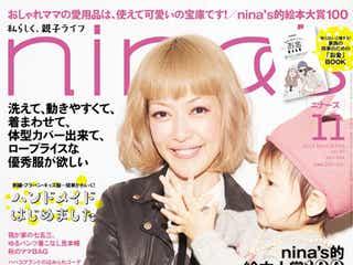 松嶋尚美、長女と雑誌表紙で初共演