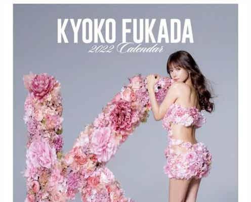 深田恭子、2022年のカレンダーもSEXY 美ボディ披露「皆様への感謝の気持ち」