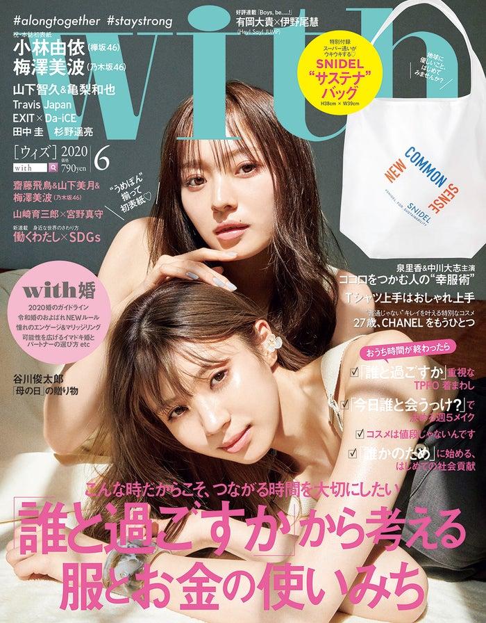 「with」6月号通常版(4月27日発売/講談社)表紙:小林由依、梅澤美波(提供画像)