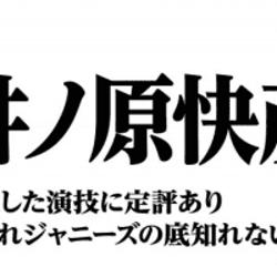 井ノ原快彦~安定した演技に定評あり 愛されジャニーズの底知れない魅力