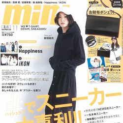 「mini」11月号(2016年10月1日発売、宝島社)表紙:新垣結衣/画像提供:宝島社