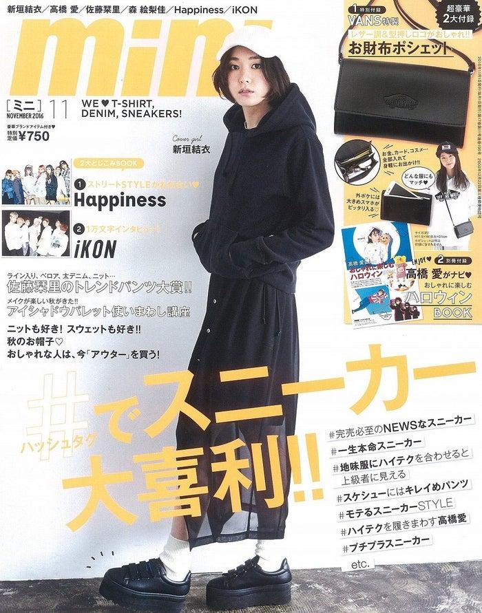 「mini」11月号(2016年10月1日発売、宝島社)表紙:新垣結衣/画像提供:宝島社<br>