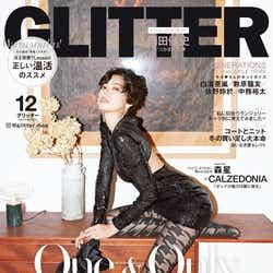 「GLITTER」12月号/表紙:森星(トランスメディア、2019年11月7日発売)