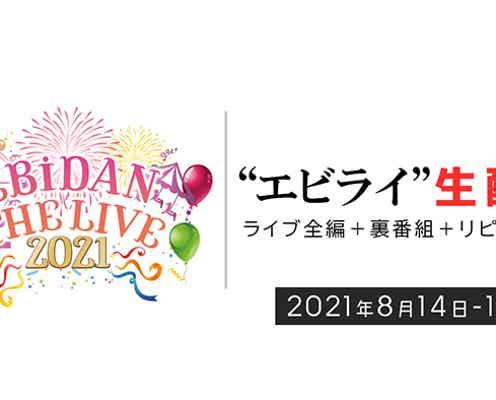 「EBiDAN THE LIVE 2021」生配信決定!