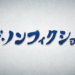 がんで余命半年の宣告…宮川大助・花子の闘病生活に密着『ザ・ノンフィクション』