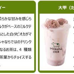 今後は日本限定メニューの販売も/画像提供:MILKSHOP JAPAN株式会社