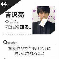 「100文字のおことば」from吉沢亮【44】