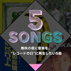 """晩秋の夜に音楽を、""""レコードの日""""に再生したい5曲"""