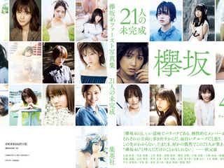 欅坂46写真集「21人の未完成」、表紙も21人全員登場 秋元康の帯コメント解禁