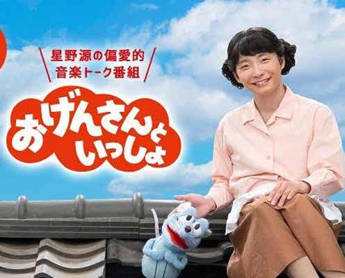 星野源、高畑充希、宮野真守らが出演 NHK「おげんさんといっしょ」を一挙再放送!