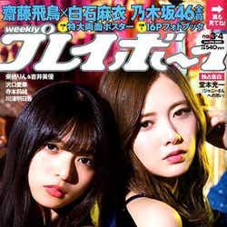 齋藤飛鳥「週刊プレイボーイ」2020年1月27日号(C)Fujisan Magazine Service Co., Ltd. All Rights Reserved.