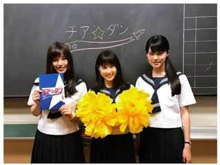 土屋太鳳&E-girls石井杏奈&志田彩良、セーラー服姿のオフショット公開「チア☆ダン」クランクイン