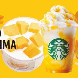 GUNMA「群馬 だんべぇ ヨーグルト マンゴー フラペチーノ」/画像提供:スターバックス コーヒー ジャパン