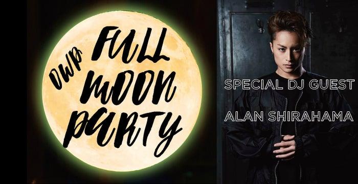 一夜限りの「FULLMOON PARTY」に出演するALAN SHIRAHAMA(アランシラハマ)/画像提供:ハウステンボス