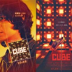 菅田将暉主演、杏・岡田将生・斎藤工ら共演で「CUBE」初の公認リメイク