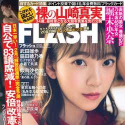 「週刊FLASH」1月7日発売号/表紙:堀未央奈(C)光文社/週刊FLASH