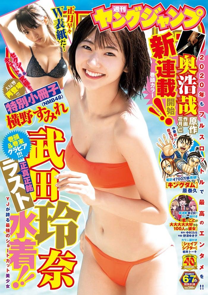 「週刊ヤングジャンプ」6・7合併号(1月9日発売)表紙:武田玲奈(C)Takeo Dec./集英社