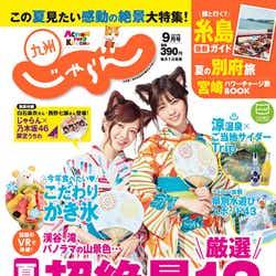 『九州じゃらん』/表紙:白石麻衣&西野七瀬(提供画像)