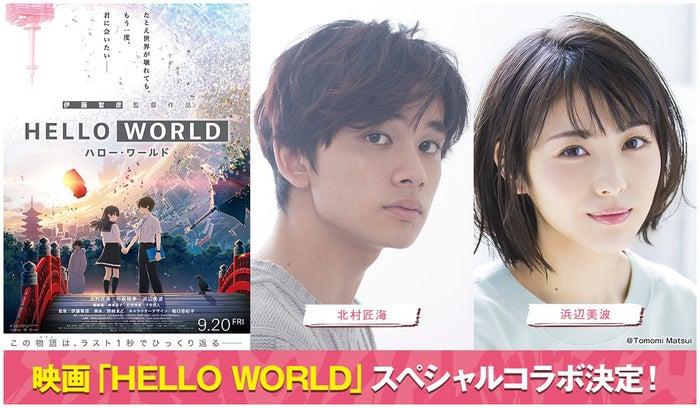 「HELLO WORLD」スペシャルコラボ(提供画像)