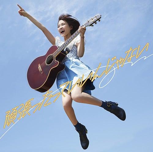 通常盤/大原櫻子(from MUSH&Co.)「頑張ったっていいんじゃない」(6月25日発売)