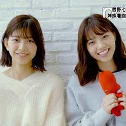 モデルプレス - 乃木坂46西野七瀬&欅坂46渡邉理佐、姉妹役で初共演実現 舞台裏も公開