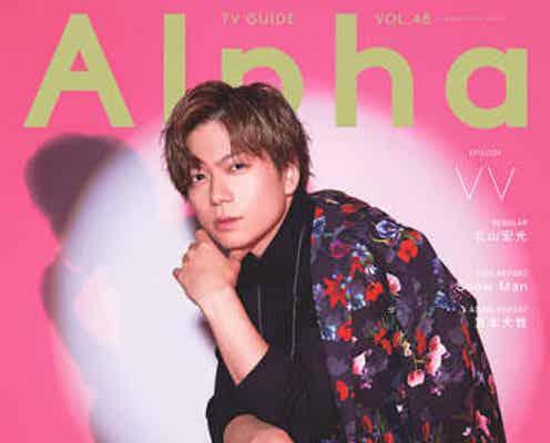 """加藤シゲアキが""""レア""""な茶髪で表紙を飾る「TVガイドAlpha EPISODE VV」本日発売! 1万字に及ぶロングインタビューも"""