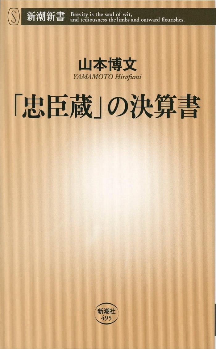 「忠臣蔵」の決算書 書影(C)新潮新書