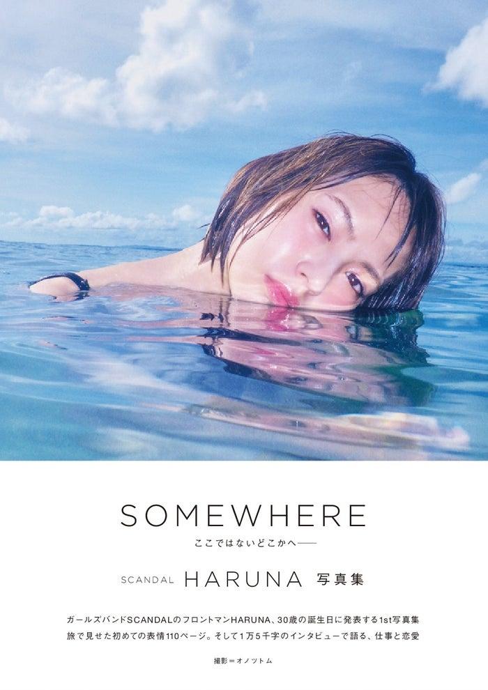 SCANDAL HARUNA「SOMEWHERE」(ぴあ)