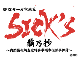 TBS退社の宇垣美里アナも続投!「SPECサーガ」の新作『SICK'S覇乃抄』が配信決定!