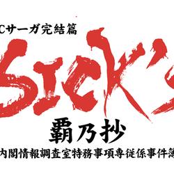 TBS退社の宇垣美里アナも続投!「SPECサーガ」の新作『SICK'S覇乃抄』が配信決定!