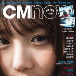 与田祐希「CMNOW」No.203(C)Fujisan Magazine Service Co., Ltd. All Rights Reserved.