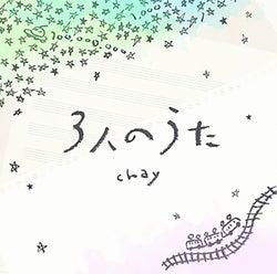 chay「3人のうた」(7月27日配信リリース)ジャケット写真(提供写真)