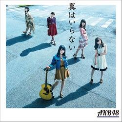 AKB48「翼はいらない」 (画像提供:一般社団法人日本レコード協会)