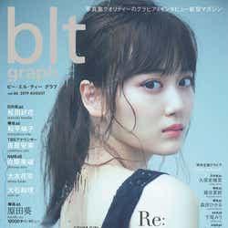 山下美月「blt graph. vol.46」(東京ニュース通信社刊)