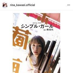 川栄李奈が公開した写真に反響「ひょっこりはん??」