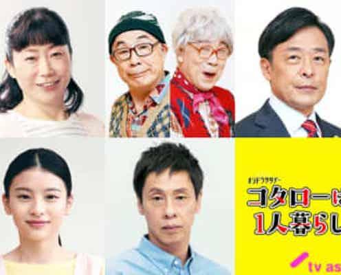 横山裕主演「コタローは1人暮らし」主題歌&PR映像が解禁! 光石研ら共演陣も発表
