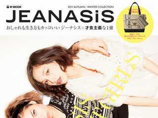 水原希子ら人気モデル、「JEANASIS」初のムック本で最新スタイル披露
