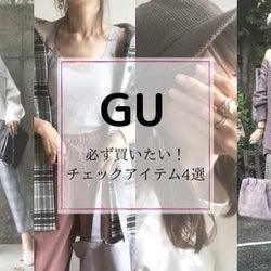 【GU】の可愛すぎるチェック柄アイテムまとめ|トップス・パンツから小物まで!