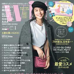 「with」1月号(11月28日発売、講談社)表紙:広瀬アリス(提供画像)