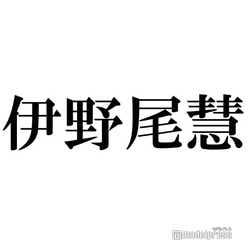 モデルプレス - Hey! Say! JUMP伊野尾慧、SixTONESジェシーと「遠い親戚」 ジャニーズファンから驚きの声