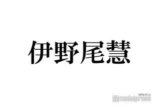 Hey! Say! JUMP伊野尾慧「メンバーが戻る場所をずっと守ってくれている」突発性パニック障害で休養発表のSexy Zone松島聡にメッセージ