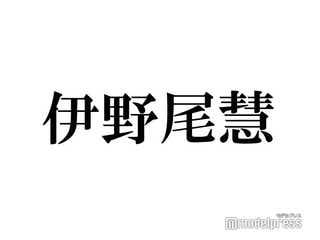 Hey! Say! JUMP伊野尾慧、嵐の活動休止発表にコメント