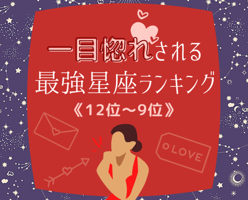 「一目惚れされる最強星座ランキング」(12位~9位)