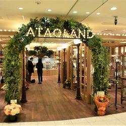 「アタオランド」1号店オープン エンターテイメント性前面に