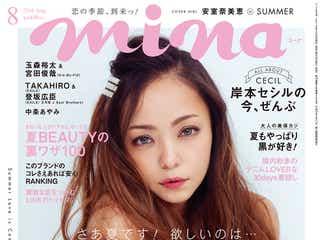 """安室奈美恵が明かす""""理想の夏の出会い""""とは 現実とのギャップに苦笑"""