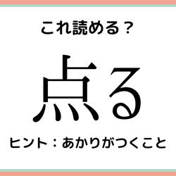 「点る」=「てんる」…?読めたらスゴい!《難読漢字》4選