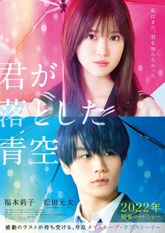 福本莉子、松田元太(C)2022 映画『君が落とした青空』製作委員会