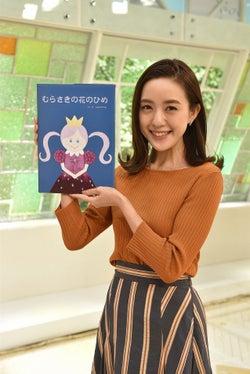 「花のち晴れ」物語の鍵を握る絵本 TBS古谷有美アナが2ヶ月かけて描き切る