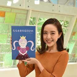 モデルプレス - 「花のち晴れ」物語の鍵を握る絵本 TBS古谷有美アナが2ヶ月かけて描き切る