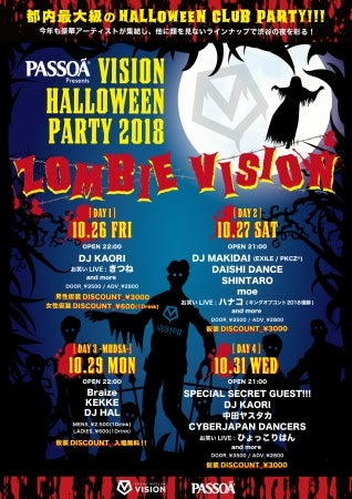 VISION HALLOWEEN PARTY 2018 ~ZOMBIE VISION~/画像提供:グローバル・ハーツ